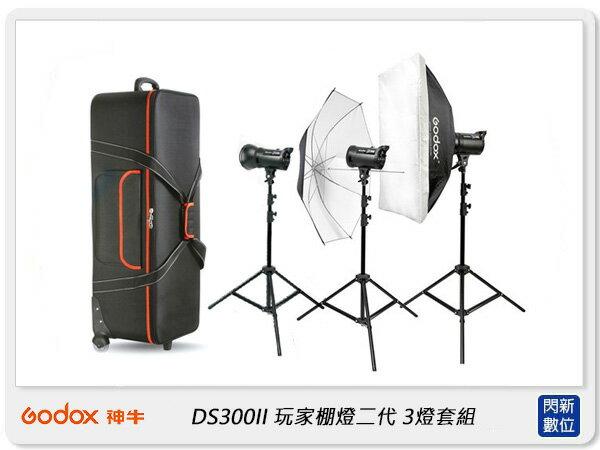 【銀行刷卡金+樂天點數回饋】GODOX 神牛 DS300II X3 KIT 玩家棚燈 二代 三燈組 3燈 攝影燈(DS300 II,公司貨)