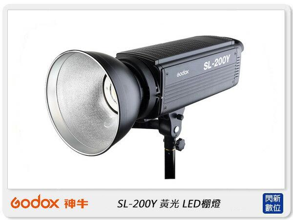 【銀行刷卡金+樂天點數回饋】GODOX 神牛 LED-SL-200Y 黃光 LED棚燈 攝影燈(SL 200Y,公司貨)SL200 SL200Y
