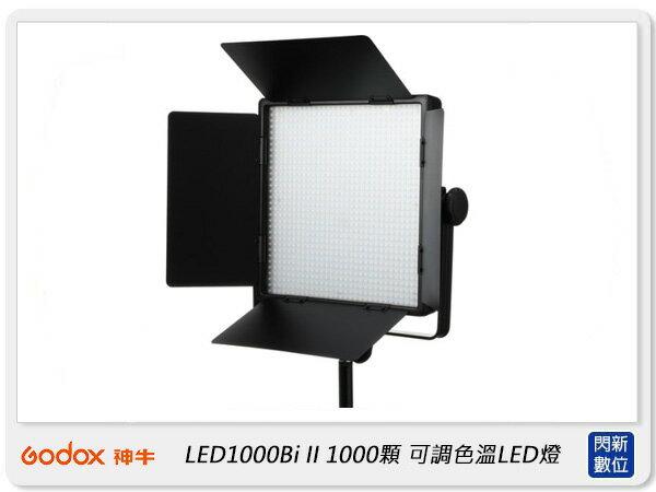 【銀行刷卡金+樂天點數回饋】GODOX 神牛 LED1000 Bi II 雙色溫版 LED燈 補光燈 可調色溫 取代LED1000C (公司貨)LED1000