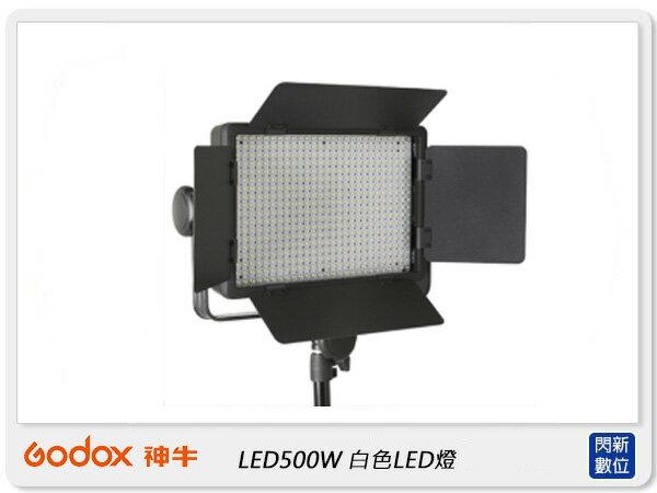 【銀行刷卡金+樂天點數回饋】GODOX 神牛 LED500 W 白色 LED燈 攝影燈 (白光 LED500W,公司貨)