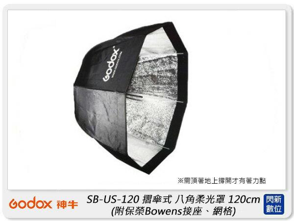 【銀行刷卡金+樂天點數回饋】GODOX 神牛 SB-US-120 摺傘式八角柔光罩 120cm 附網格、Bowens 保榮接座(公司貨)
