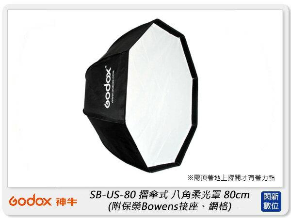 【銀行刷卡金+樂天點數回饋】GODOX 神牛 SB-US-80 摺傘式八角柔光罩 80cm 附網格、Bowens 保榮接座(公司貨)
