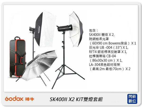 【銀行刷卡金+樂天點數回饋】GODOX 神牛 SK400II X2 KIT 玩家棚燈 400W 閃光燈 攝影燈(公司貨)