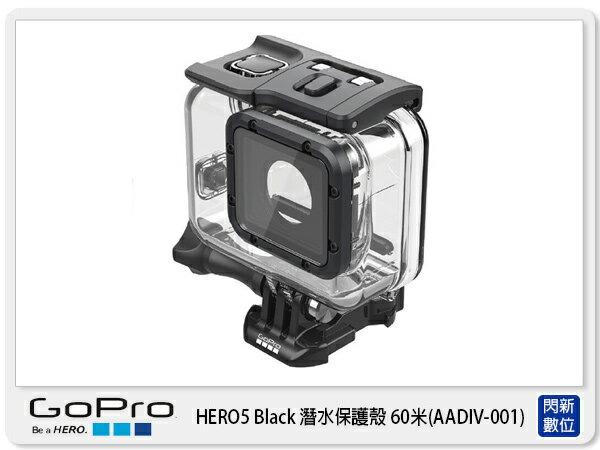 【滿3000現折300+點數10倍回饋】GOPRO AADIV-001 HERO5 HERO6 HERO7 潛水保護殼 60米 原廠(AADIV001,公司貨)防水盒 防水殼 潛水盒 潛水殼