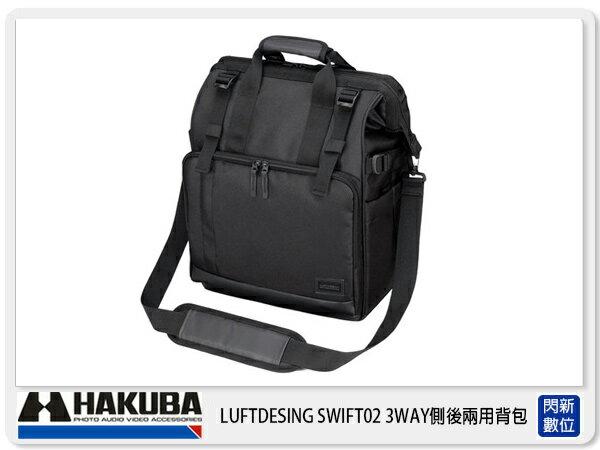HAKUBA LUFTDESING SWIFT02 3WAY 側後 兩用背包 相機包 手提