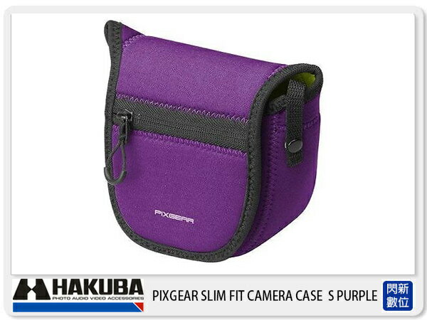HAKUBA PIXGEAR SLIM FIT CAMERA CASE  S PURPLE 相機包 紫 (HA28973,公司貨)