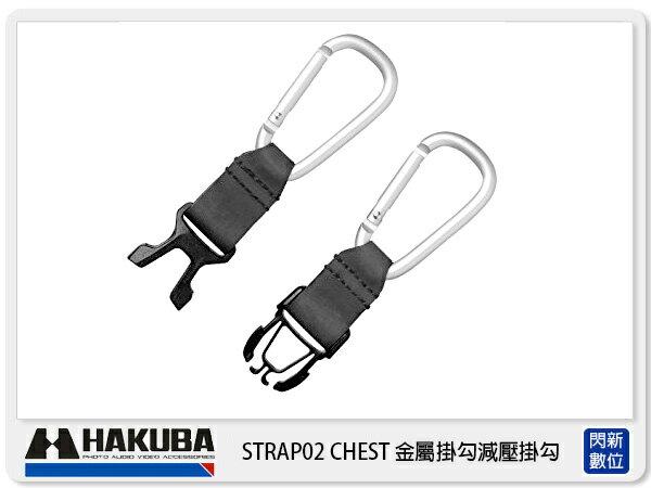 閃新科技:HAKUBASTRAP02CHEST金屬掛勾HA374100(公司貨)
