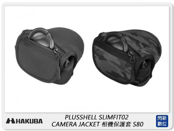 【銀行刷卡金回饋】HAKUBA PLUSSHELL SLIMFIT02 CAMERA JACKET S80 相機保護套(公司貨)