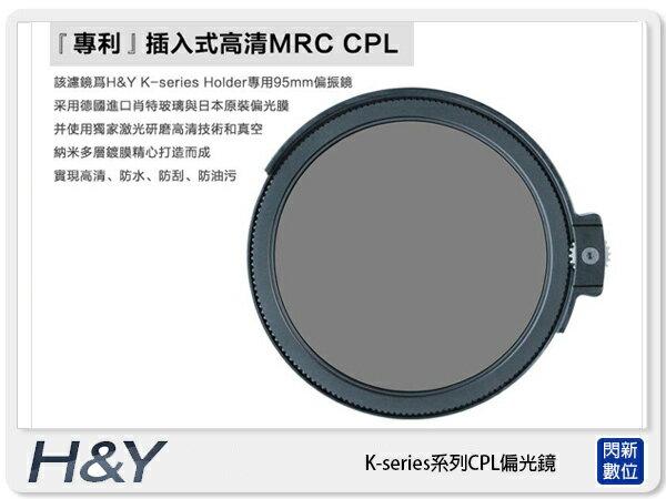 閃新科技:H&YK-series系列【插入式ND8+CPL】偏光鏡95mm不含框架(公司貨)