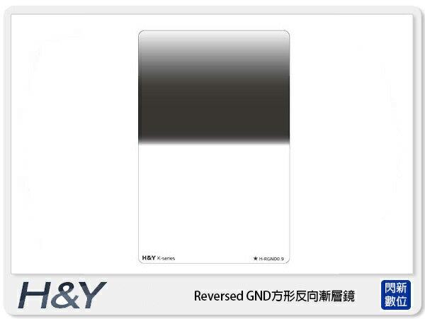 閃新科技:H&YK-series系列ReversedGNDND0.9Grad方形反向漸層鏡100x150mm(公司貨)