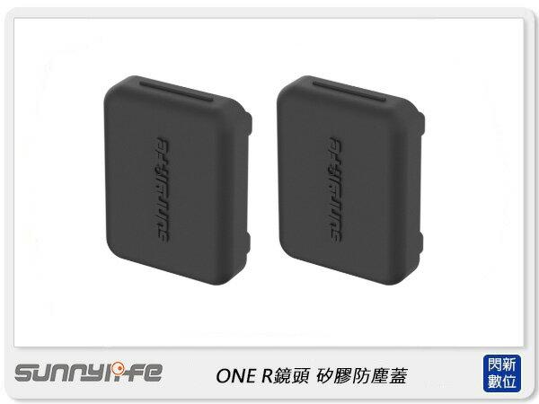 【銀行刷卡金+樂天點數回饋】SUNNYLIFE Insta360 ONE R 鏡頭專用 矽膠 防塵蓋 防塵塞 保護蓋(2入) (公司貨)