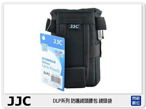 ~ 0利率~JJC DLP 系列 DLP2 豪華便利 鏡頭袋 鏡頭套 保護筒 減震防水 單