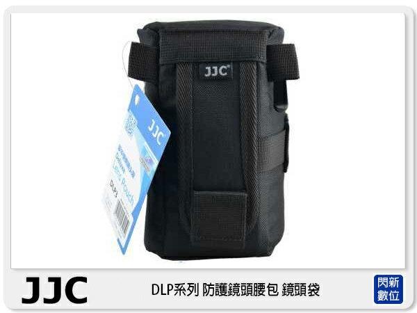 【分期0利率】JJC DLP 系列 DLP3 豪華便利 鏡頭袋 鏡頭套 保護筒 減震防水 單鏡頭包 (DLP-3)