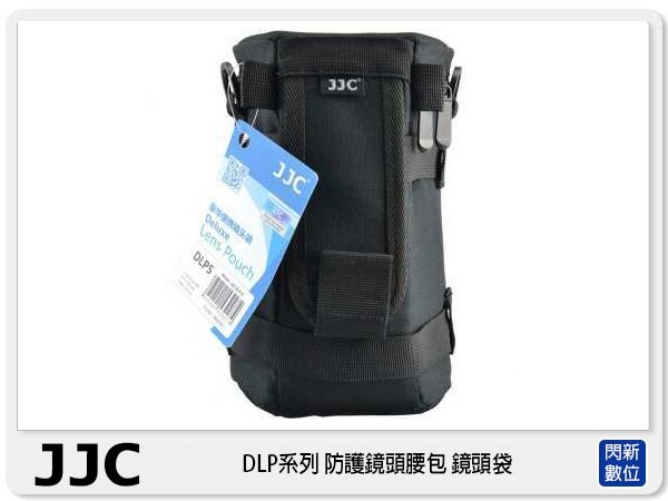 【分期0利率】JJC DLP 系列 DLP5 豪華便利 鏡頭袋 鏡頭套 保護筒 減震防水 單鏡頭包 (DLP-5)