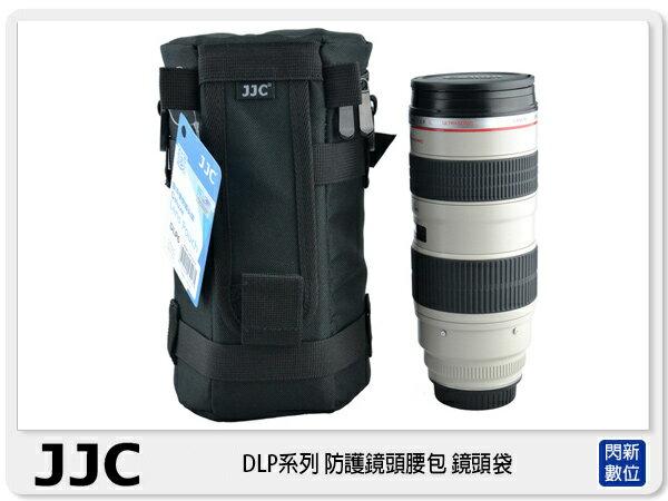 ~ 0利率~JJC DLP 系列 DLP6 豪華便利 鏡頭袋 鏡頭套 保護筒 減震防水 單