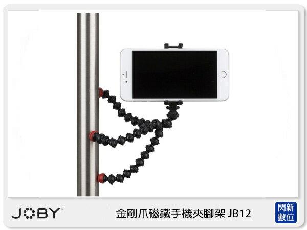 閃新科技:【免運費】JOBYGripTightGorillaPodMagneticXL金剛爪磁鐵手機夾腳架XLJB12公司貨