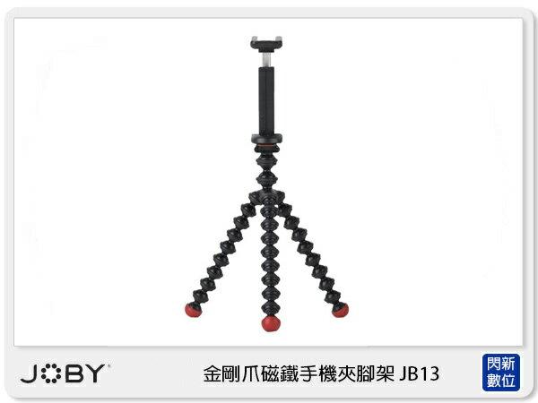 閃新科技:【免運費】JOBYGripTightGorillaPodMagnetic金剛爪磁鐵手機夾腳架JB13(公司貨)