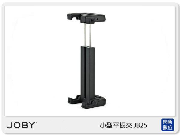 閃新科技:【免運費】JOBYGripTightMountSmallerTab小型平板夾公司貨JB25