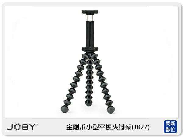 閃新科技:【免運費】JOBYGripTightGorillaPodStand金剛爪小型平板夾腳架公司貨JB27