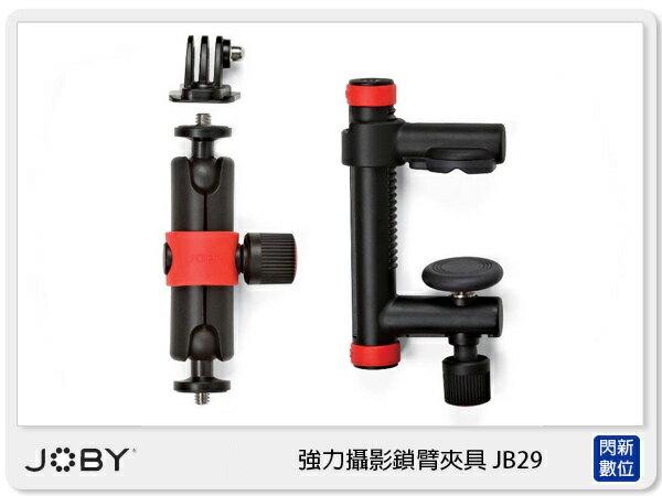 【免運費】JOBY Action Clamp & Locking Arm 攝影鎖臂夾具 JB29 (公司貨)
