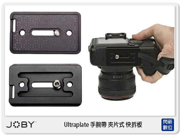 JOBYUltra快拆板手腕帶夾片式底座JB35適用JB21(公司貨)【分期零利率,免運費】