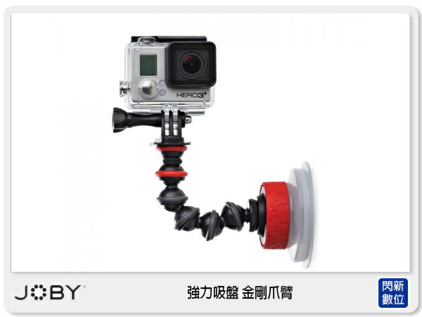 【免運費】JOBY Suction Cup & Gorillapod Arm 強力吸盤 金剛爪臂 SC100 適用GoPro (立福公司貨)