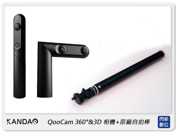 【銀行刷卡金回饋】KANDAO 看到科技 QooCam 360度 3D 全景相機 攝影機+原廠自拍棒(公司貨) Qoo Cam