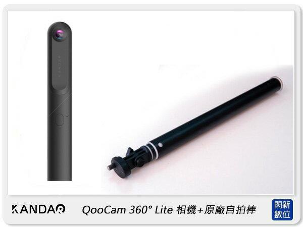 【銀行刷卡金回饋】KANDAO 看到科技 QooCam 360度 Lite 全景相機+原廠自拍棒 攝影機(公司貨) Qoo Cam