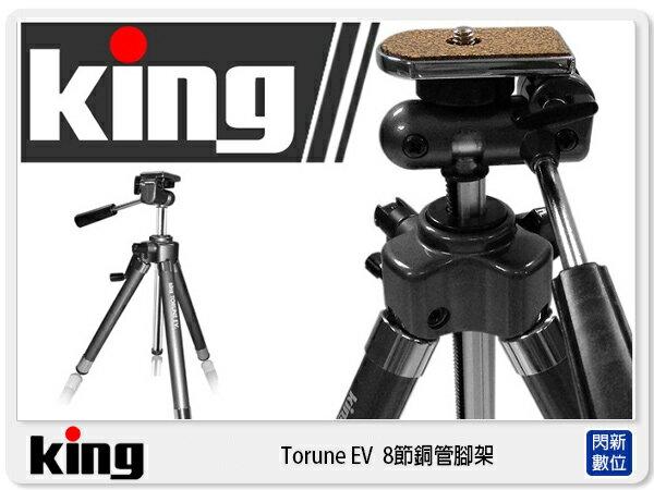 日本 King TORUNE EV8 超高階 8段銅管腳架 三腳架 8EV 耐重1kg (EV-8,公司貨)【分期0利率,免運費】