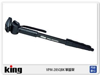 【分期0利率,免運費】 日本 King VPM-285 QBK 鋁合金 單腳架 油壓式雲台 (VPM285QBK)