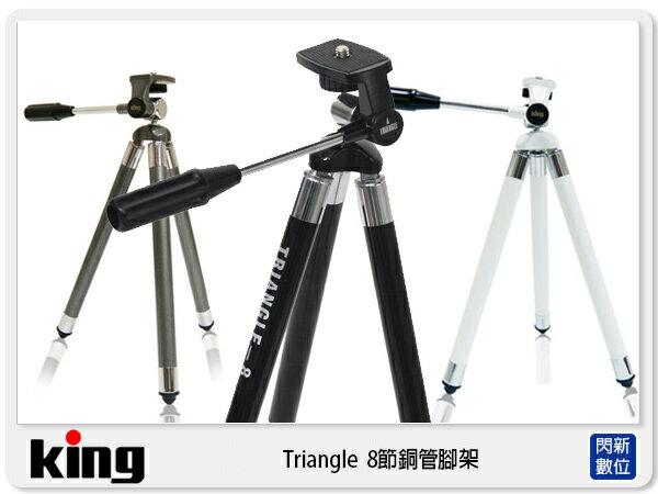 日本 King Triangle 15-8節 銅管腳架 三腳架 耐重1kg 保固兩年 (K15-8,公司貨)【分期0利率,免運費】
