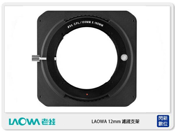 【分期0利率,免運費】預購 LAOWA 老蛙 12mm 專用支架 濾鏡支架 托架 鋁框 (湧蓮公司貨)