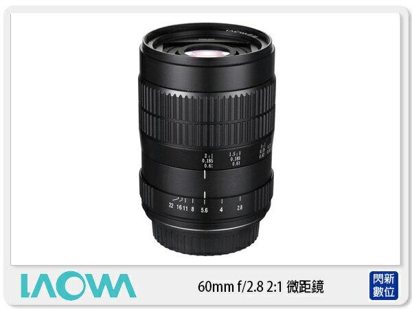 LAOWA 老蛙 V-DX 60mm F2.8 2:1 超級 微距 鏡頭 NIKON(公司貨)
