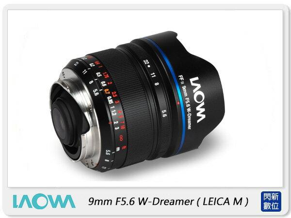 【銀行刷卡金+樂天點數回饋】LAOWA 老蛙 9mm F5.6 W-Dreamer 適Leica M 全片幅 超廣角(公司貨)