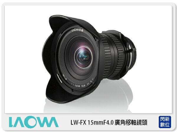 LAOWA 老蛙 LW~FX 15mm F4.0 WIDE MACRO 1:1 廣角 微距