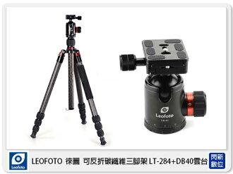 【分期0利率,免運費】Leofoto 徠圖 LT-284 +DB-40 碳纖 四節 三腳架 可單腳 球型雲台 (LT284 ,DB40 公司貨)