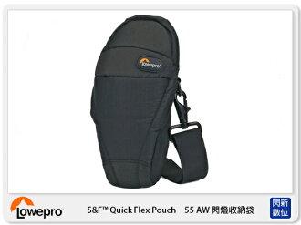 【分期0利率,免運費】LOWEPRO 羅普 S&F™ Quick Flex Pouch 55 AW 閃燈收納袋 (公司貨)