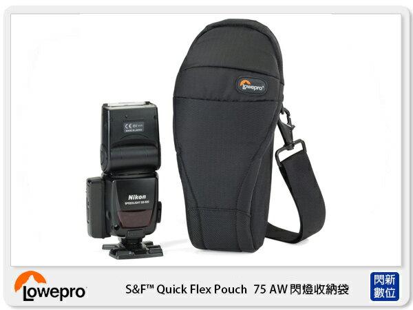 【分期0利率,免運費】LOWEPRO 羅普 S&F? Quick Flex Pouch 75 AW 閃燈收納袋 (公司貨)