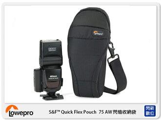 【分期0利率,免運費】LOWEPRO 羅普 S&F™ Quick Flex Pouch 75 AW 閃燈收納袋 (公司貨)