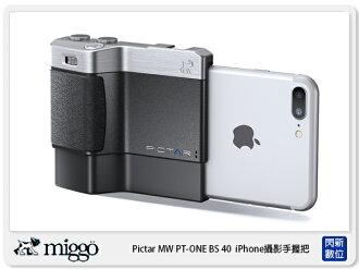 【分期0利率,免運費】MIGGO 米狗 Pictar MW PT-ONE BS 40 iPhone + plus 攝影手握把 6 /6s/7 (公司貨)