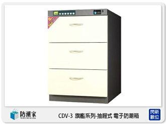 【分期零利率,免運費】 防潮家 CDV-3 旗艦系列 抽屜式 電子防潮箱 179L (CDV3,台灣製,五年保)