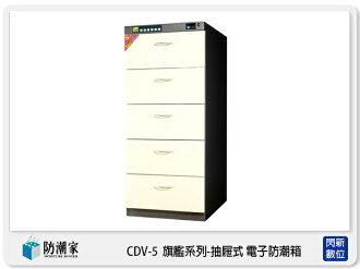 【分期零利率,免運費】 防潮家 CDV-5 旗艦系列 抽屜式 電子防潮箱 293L (CDV5,台灣製,五年保)