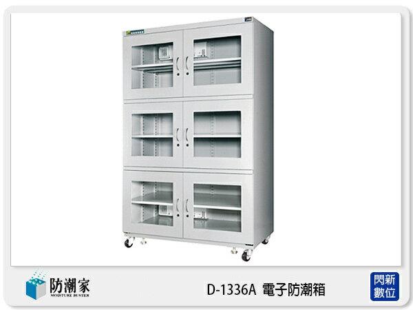 【分期零利率,免運費】 防潮家 D-1336A 旗艦系列 電子防潮箱 1336L (D1336A,台灣製,五年保)