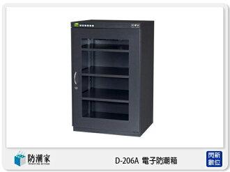 【分期零利率,免運費】防潮家 D-206A 旗艦系列 電子防潮箱 243L (D206A,台灣製,五年保)