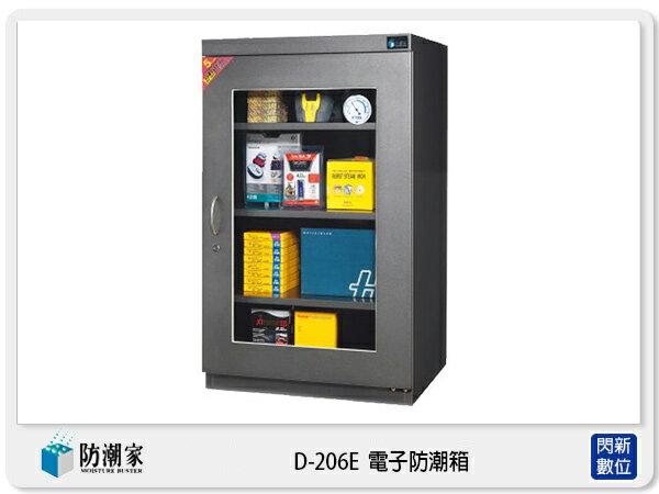 【分期零利率,免運費】防潮家 D-206E 旗艦系列 電子防潮箱 243L (D206E,台灣製,五年保)