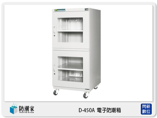 【分期零利率,免運費】防潮家 D-450A 旗艦系列 電子防潮箱 450L (D450A,台灣製,五年保)