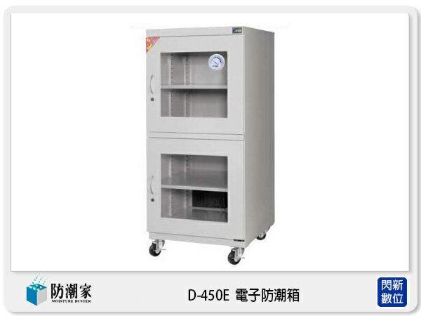 【分期零利率,免運費】 防潮家 D-450E 旗艦系列 電子防潮箱 450L (D450E,台灣製,五年保)