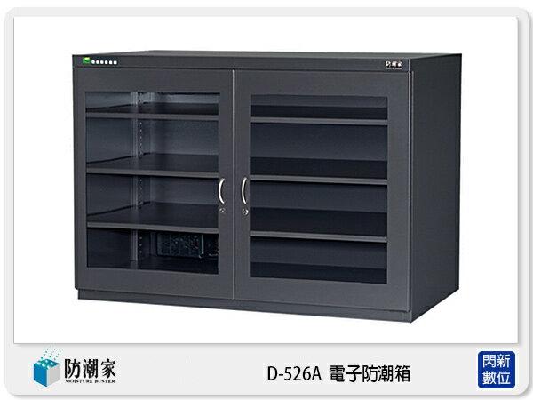 【分期零利率,免運費】防潮家 D-526A 旗艦系列 電子防潮箱 585L (D526A,台灣製,五年保)
