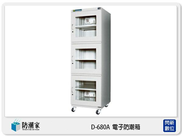 【分期零利率,免運費】防潮家 D-680A 旗艦系列 電子防潮箱 680L (D680A,台灣製,五年保)
