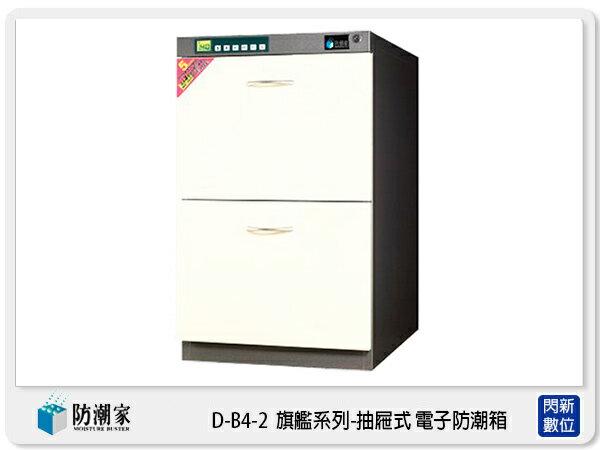 【分期零利率,免運費】 防潮家 D-B4-2 旗艦系列 抽屜式 電子防潮箱 196L (DB42,台灣製,五年保)